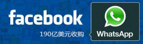 Facebook收购WhatsApp的重要性
