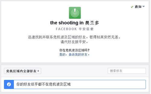 "Facebook再次启用""安全确认""功能"