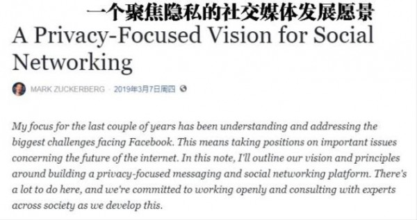 Facebook创始人宣布对旗下产品进行调整。